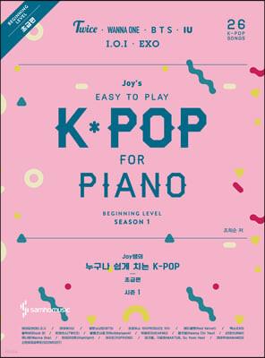Joy쌤의 누구나 쉽게치는 K-POP 초급편