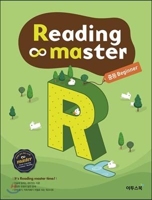 리딩 마스터 Reading master 중등 비기너 Beginner
