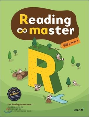 리딩 마스터 Reading master 중등 Level 1