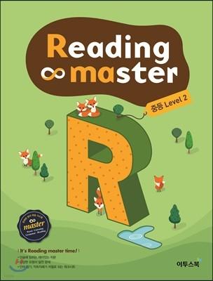 리딩 마스터 Reading master 중등 Level 2