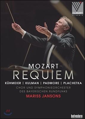 Mariss Jansons 모차르트: 레퀴엠 - 2017 헤라클레스홀 실황 (Mozart: Requiem K.626)