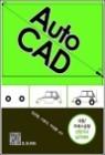 사출/프레스금형 산업기사 실기대비 AutoCAD