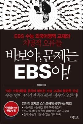 바보야, 문제는 EBS야!