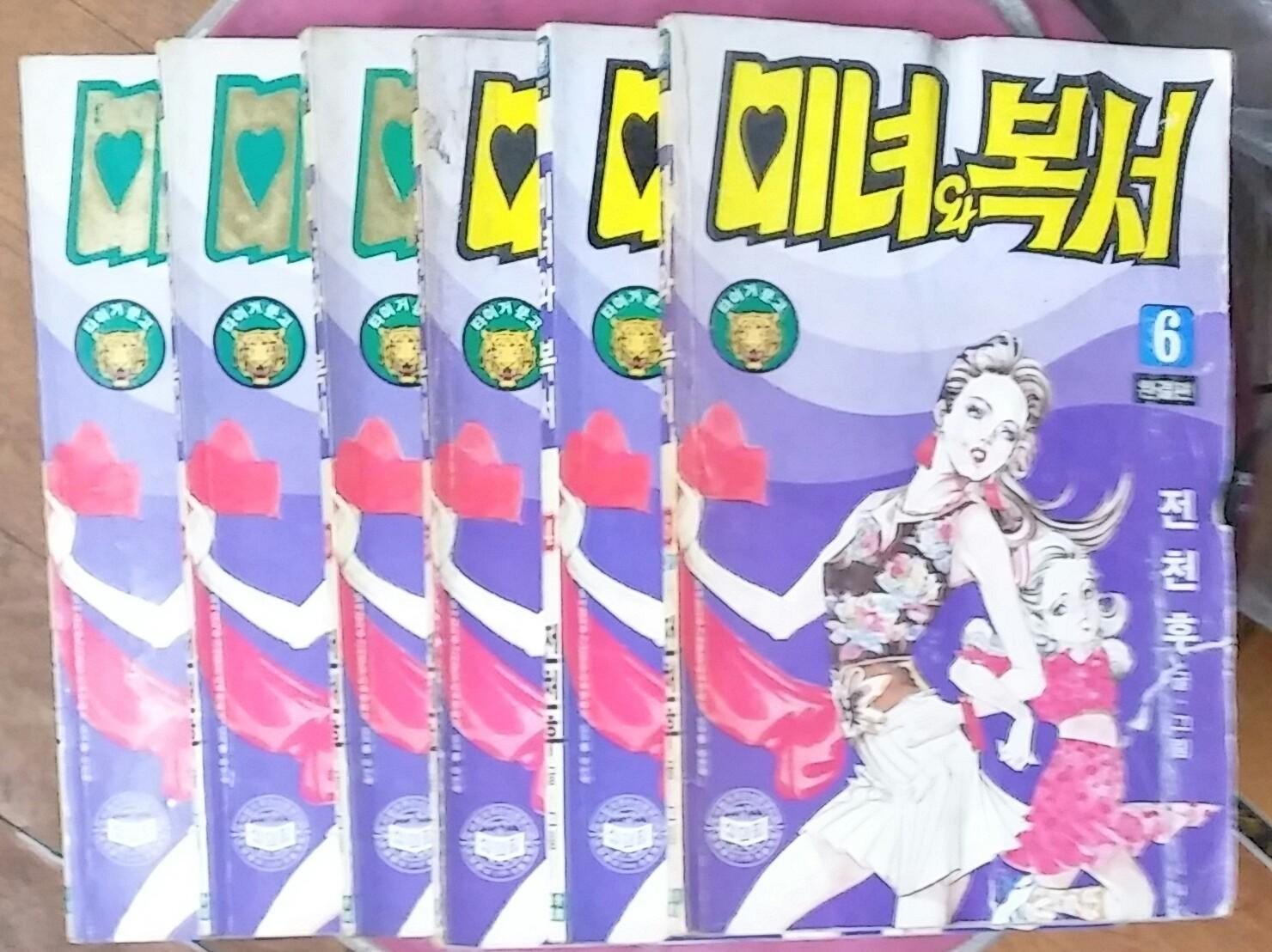 미녀와 복서 1~6완결 전6권 전천우 1988년초판 소장본