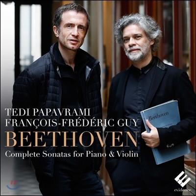Tedi Papavrami 베토벤: 바이올린 소나타 전곡 1-10번 (Beethoven: Complete Sonatas for Piano & Violin)