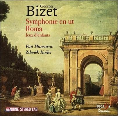Zdenek Kosler 비제: 교향곡 C장조, 로마, 어린이의 놀이 (Bizet: Symphony in C, Roma, Jeux d'Enfants)