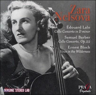 Zara Nelsova 랄로: 첼로 협주곡 d단조 / 바버: 첼로 협주곡 Op.22 / 블로흐: 황야의 외침