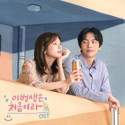 이번 생은 처음이라 (tvN 월화드라마) OST