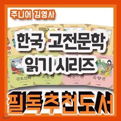 한국고전문학읽기 50권/초등고전/어린이고전문학/한국문학