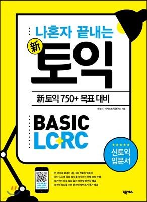나혼자 끝내는 신토익 BASIC LC+RC
