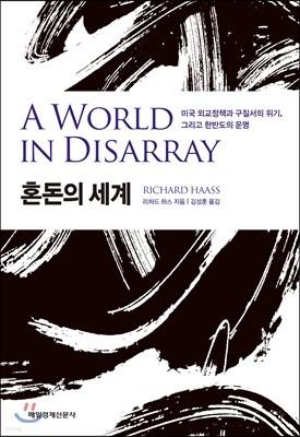 혼돈의 세계 A World in Disarray