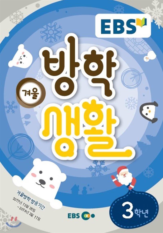 EBS 겨울방학생활 초등학교 3학년 (2017년)
