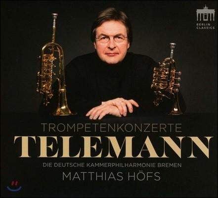Matthias Hofs 텔레만: 트럼펫 협주곡과 소나타 (Telemann: Trumpet Concertos & Sonatas)