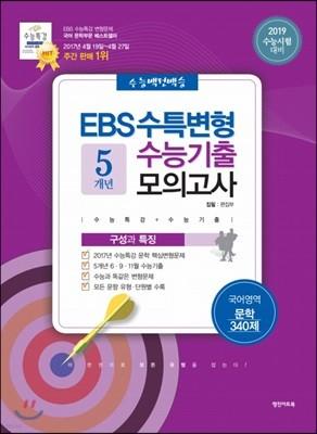 수능백전백승 EBS 수특변형 수능기출 모의고사 5개년 국어영역 문학 340제