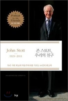 존 스토트 우리의 친구