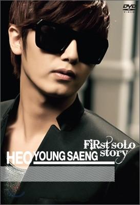 허영생 - First Solo Story