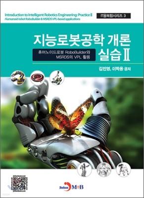 지능로봇공학 개론: 실습 II