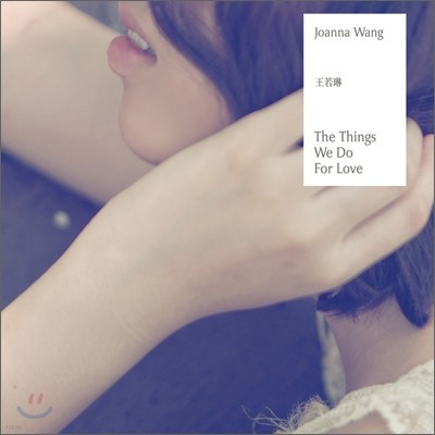 Joanna Wang - The Things We Do For Love