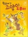 학교에 간 고양이 도우미