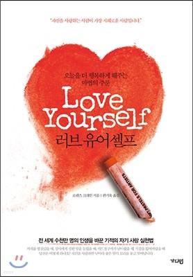 러브 유어셀프 Love Yourself