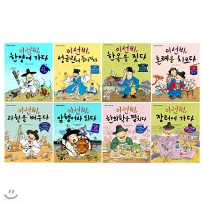 예쁜필통증정/처음읽는 역사동화 1-8권시리즈세트(전8권)