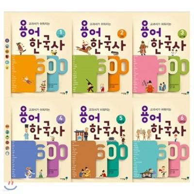 예쁜필통증정/교과서가 쉬워지는 용어 한국사 600 세트 (전6권)
