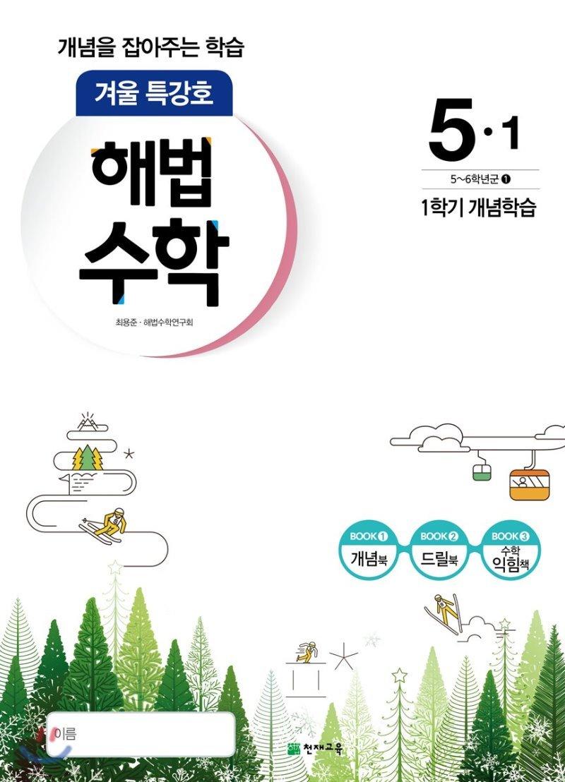 해법수학 겨울특강호 5-1 (2018년)