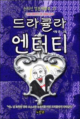 드라큘라 엔터티 - 논픽션 영혼체험북 27화
