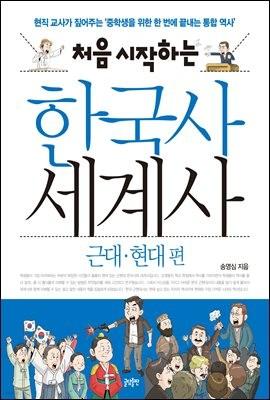 처음 시작하는 한국사 세계사 - 근대·현대 편
