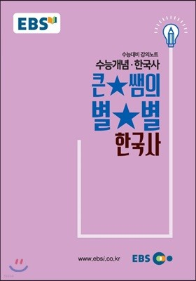 EBSi 강의교재 수능개념 사탐 큰★별쌤의 별★별 한국사