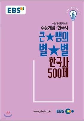 EBSi 강의교재 수능개념 사탐 큰★별쌤의 별★별 한국사 500제