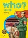후 who? 세계 인물 마오쩌둥