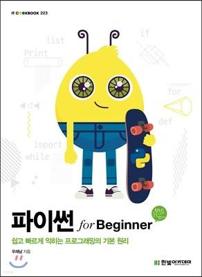 파이썬 for Beginner