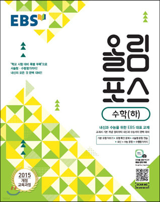 EBS 고교특강 올림포스 수학 (하) (2020년용)
