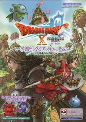 ドラゴンクエストX オンライン いざ新たなるアストルティア WiiU.Windows.PS4.NintendoSwitch.dゲ-ム.N3DS版