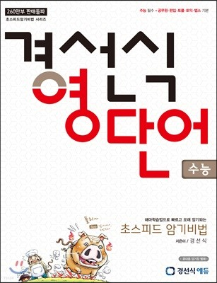 경선식영단어 초스피드암기비법 수능