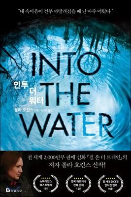 인투 더 워터 INTO THE WATER