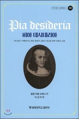 피아 데시데리아(Pia Desideria)