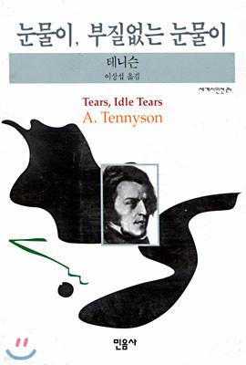 눈물이, 부질없는 눈물이 (한글/영어)