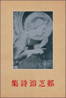 [대여] 정지용 시집 (초판본)