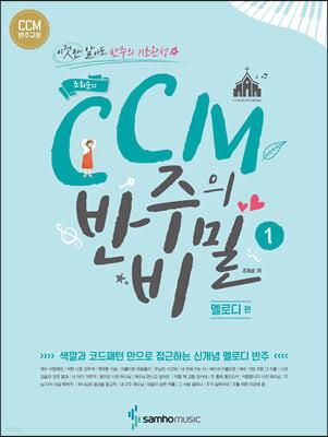 조희순의 CCM 반주의 비밀 멜로디 편