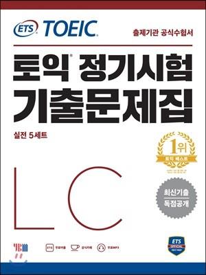 ETS TOEIC 토익 정기시험 기출문제집 LC 리스닝