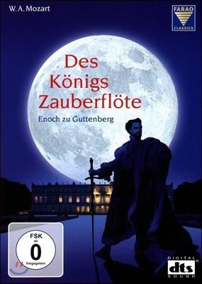 Enoch zu Guttenberg 모차르트: 오페라 '마술피리' (Mozart: Des Konigs Zauberflote) [PAL방식 2DVD]
