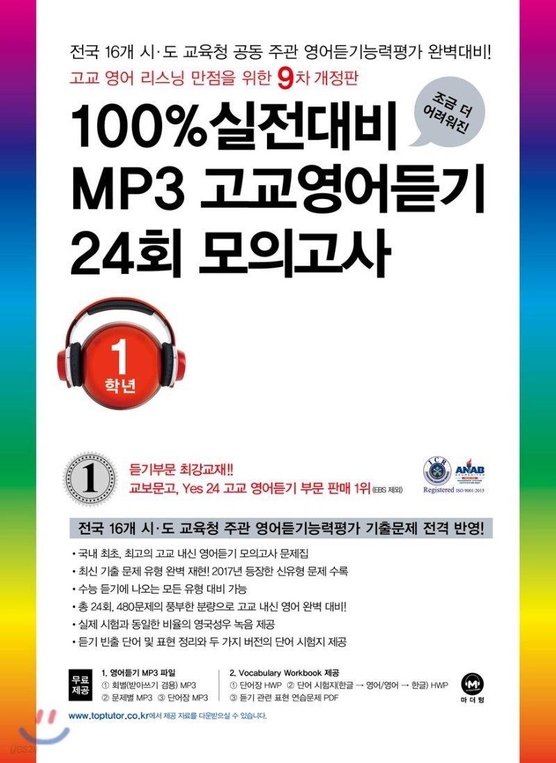 100% 실전대비 MP3 고교영어듣기 24회 모의고사 1학년 (2018년)