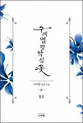 [합본] 수레멸망악심꽃 (전2권/완결)