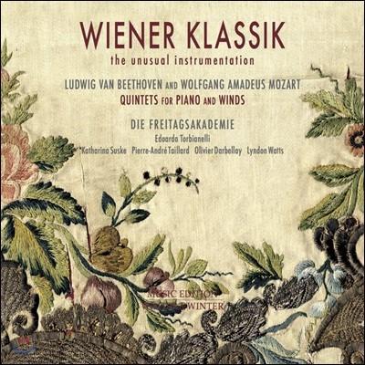 Die Freitagsakademie 베토벤 / 모차르트: 피아노와 관악 앙상블을 위한 5중주