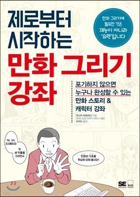 만화 그리기 강좌