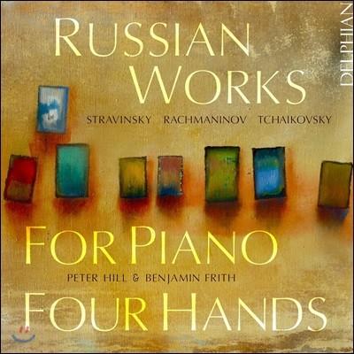 Peter Hill / Benjamin Frith 네 손을 위한 러시아 작품집: 스트라빈스키 / 라흐마니노프 / 차이콥스키 (Russian Works For Piano Four Hands)