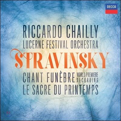 Riccardo Chailly 스트라빈스키: 장송적 노래, 봄의 제전 (Stravinsky: Chant Funebre, Le Sacre du Printemps)