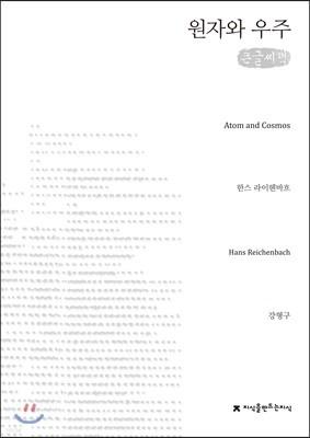 원자와 우주 큰글씨책